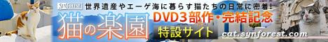 猫の楽園DVD3部作・特設サイト